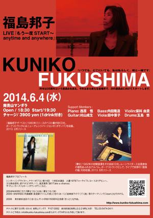 Kuniko201464fix
