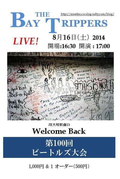 20140816welcomeback