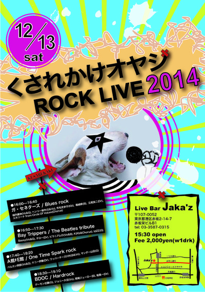Rock_f5