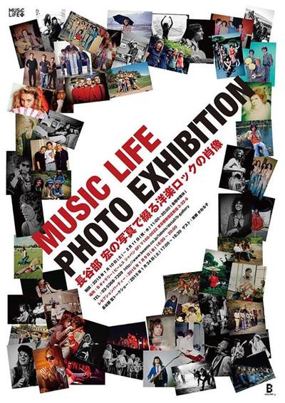 Musiclifephotoexhibition