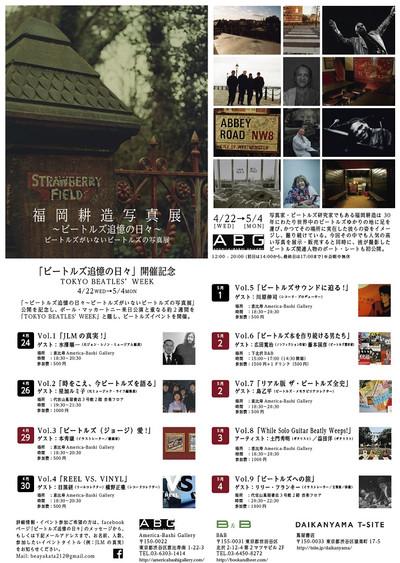 Tokyo_beatles_week2015s