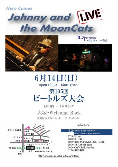 20150614flyermooncats0001